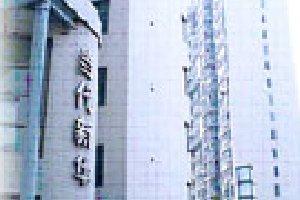 上海当代新华