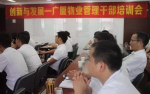 创新与发展 ——必威官方最新下载必威网址干部培训班开讲啦!